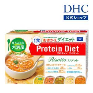 dhc ダイエット食品 【送料無料】【メーカー直販】DHCプロティンダイエットリゾット 15袋入|dhc