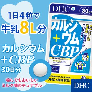 dhc サプリ カルシウム 【メーカー直販】 カルシウム+CBP 30日分 | サプリメント カルシウムサプリメント|dhc
