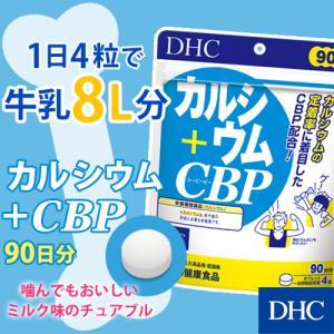 dhc サプリ カルシウム 【メーカー直販】 カルシウム+CBP 徳用90日分| サプリメント カルシウムサプリメント|dhc