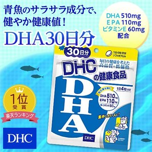 【DHC直販/健康サプリメント】DHA 30日分...