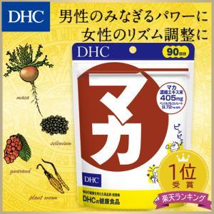 【DHC直販サプリメント】【送料無料】マカ 徳用90日分