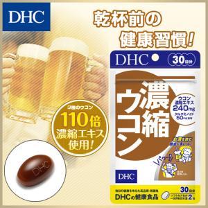 【DHC直販サプリメント】濃縮ウコン 30日分...