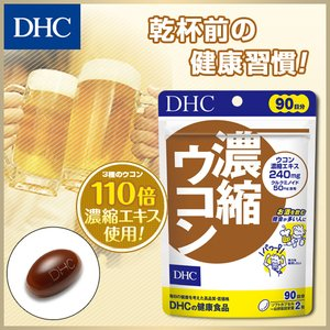 dhc サプリ ウコン 【メーカー直販】 濃縮ウコン 徳用90日分 | 二日酔い サプリメント|dhc