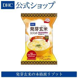 dhc 【メーカー直販】DHC発芽玄米リゾット(コラーゲン・寒天入り) チーズ味|dhc