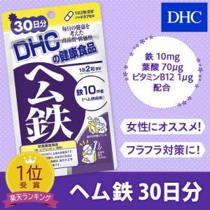 【DHC直販サプリメント】ヘム鉄 30日分【栄養機能食品(鉄・ビタミンB12・葉酸)】...