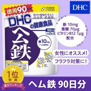 【DHC直販サプリメント】 ヘム鉄 徳用90日分 【栄養機能食品(鉄・ビタミンB12・葉酸)】...
