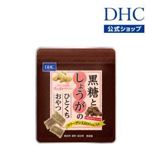 dhc 【メーカー直販】DHC黒糖としょうがのひとくちおやつ(コラーゲン入り)|dhc