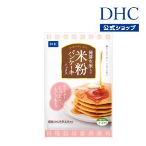 dhc 【メーカー直販】DHC発芽玄米入り 米粉パンケーキミックス|dhc