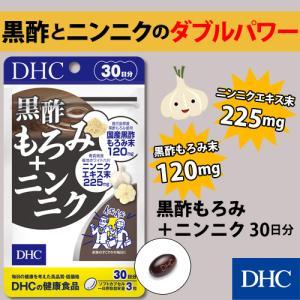 dhc サプリ 【メーカー直販】黒酢もろみ+ニンニク 30日分 | サプリメント|dhc