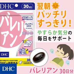 dhc サプリ 【メーカー直販】バレリアン 30日分 | サプリメント|dhc