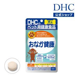 【DHC直販】犬用 国産 おなか健康|dhc