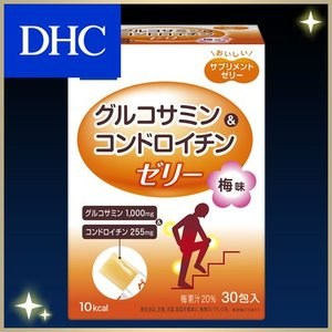 【DHC直販サプリメント】DHCグルコサミン&コンドロイチンゼリー|dhc
