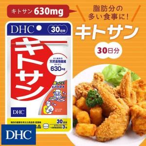 dhc サプリ ダイエット 【メーカー直販】キトサン 30日分 | サプリメント 女性 男性|dhc
