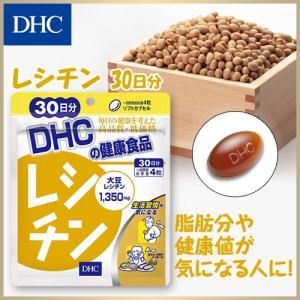 dhc サプリ ダイエット 【メーカー直販】レシチン 30日分 | サプリメント 女性 男性|dhc