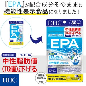 dhc epa dha サプリ 【 DHC 公式 】EPA 30日分【機能性表示食品】 | サプリメント|dhc
