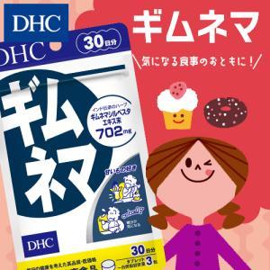 【DHC直販サプリメント】ギムネマ 30日分|dhc