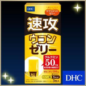 dhc サプリ 【メーカー直販】 DHC速攻ウコンゼリー | サプリメント|dhc