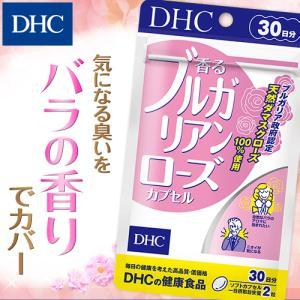 【DHC直販サプリメント】香るブルガリアンローズカプセル 3...