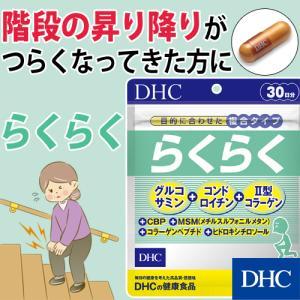 dhc サプリ グルコサミン コンドロイチン 【メーカー直販】らくらく 30日分 | サプリメント|dhc