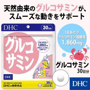 【DHC直販サプリメント】グルコサミン 30日分|dhc
