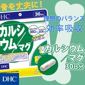 dhc サプリ カルシウム マグネシウム 【メーカー直販】 カルシウム/マグ 30日分| サプリメント カルシウムサプリメント|dhc