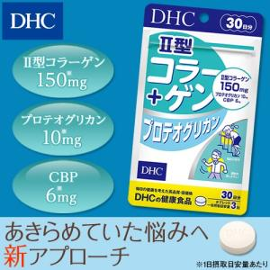 【DHC直販サプリメント】II型コラーゲン+プロテオグリカン 30日分|dhc