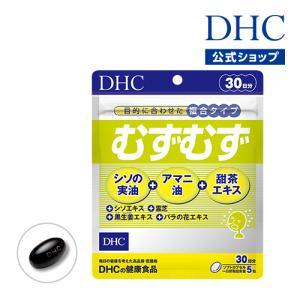 【DHC直販サプリメント】むずむず