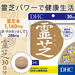 dhc サプリ 【メーカー直販】 霊芝(れいし) 30日分 | サプリメント|dhc