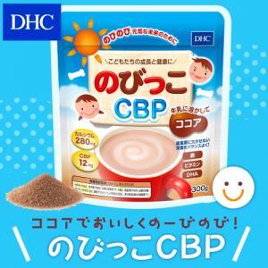 dhc サプリ 【メーカー直販】DHCのびっこCBP【栄養機能食品(カルシウム・鉄・ビタミンD)】|dhc