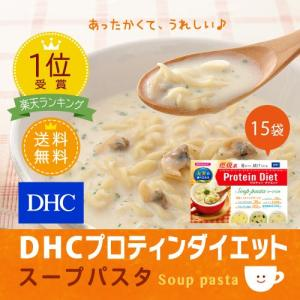 【DHC直販/置き換えダイエット食品】【送料無料】DHCプロティンダイエットスープパスタ 15袋入