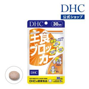 dhc サプリ ダイエット 【メーカー直販】主食ブロッカー 30日分 | サプリメント 女性 男性|dhc
