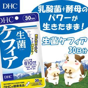 dhc サプリ 【メーカー直販】 生菌(せいきん)ケフィア 30日分 | サプリメント|dhc