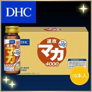【DHC直販サプリメント】【送料無料】 DHC速攻マカ400...