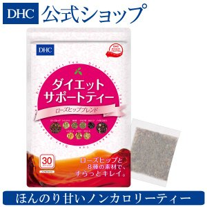 dhc 【メーカー直販】DHC ダイエットサポートティー ローズヒップブレンド (30ティーバッグ入)|dhc