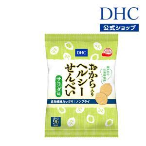 dhc 【メーカー直販】DHCおから入りヘルシーせんべい サラダ味|dhc