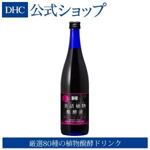 dhc 【送料無料】【メーカー直販】DHC 美活植物醗酵液(びかつしょくぶつはっこうえき)|dhc