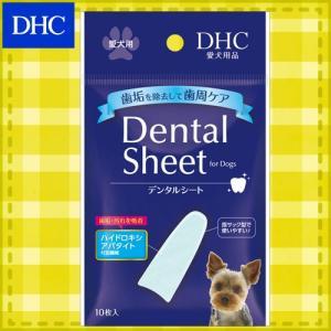 dhc 【メーカー直販】犬用 国産 ワンちゃんごきげん デンタルシート | ペット用品|dhc