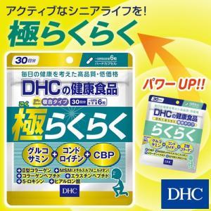【DHC直販サプリメント】極らくらく 30日分|dhc