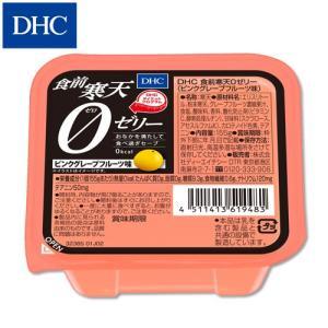 dhc 【メーカー直販】DHC食前寒天0(ゼロ)ゼリー(ピンクグレープフルーツ味)|dhc