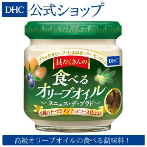 dhc 【メーカー直販】 DHC具だくさんの食べるオリーブオイル<ヌニェス・デ・プラド>2種のチーズとアンチョビソース仕上げ|dhc
