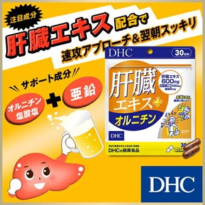 dhc サプリ 【お買い得】【メーカー直販】  肝臓エキス+オルニチン 30日分 | 二日酔い サプリメント|dhc