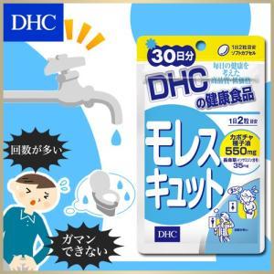 dhc サプリ 【メーカー直販】モレスキュット 30日分 | サプリメント|dhc