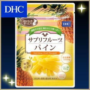 dhc 【メーカー直販】DHCサプリフルーツ パイン|dhc