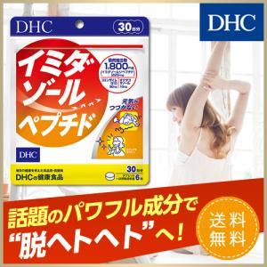【お買い得】【DHC直販サプリメント】【送料無料】 イミダゾールペプチド|dhc