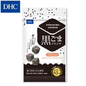 dhc 【メーカー直販】黒ごまクランチ プレーン|dhc