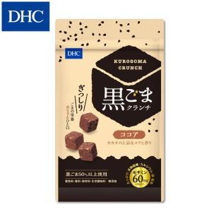 dhc 【メーカー直販】黒ごまクランチ ココア|dhc