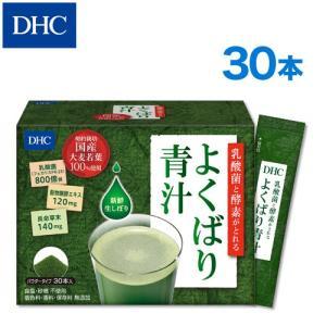 【DHC直販サプリメント】DHC乳酸菌と酵素がとれる よくば...