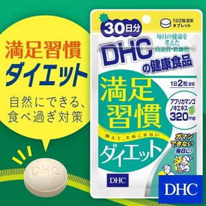 dhc サプリ ダイエット 【メーカー直販】満足習慣ダイエット 30日分 | サプリメント 女性 男性|dhc