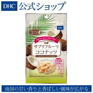 dhc 【メーカー直販】DHCサプリフルーツ ココナッツ|dhc