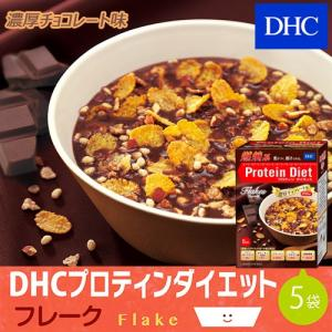 【DHC直販/置き換えダイエット食品】DHCプロティンダイエ...